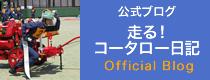 公式ブログ 走る!コータロー日記