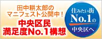 中央区民満足度No.1構想