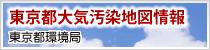 大気汚染地図情報(速報値)