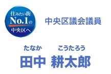 中央区議会議員 田中耕太郎(たなかこうたろう)