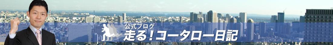 田中耕太郎 公式ブログ